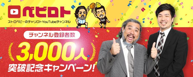 YouTubeチャンネル「ベビロト」登録者数3,000人突破記念キャンペーン!