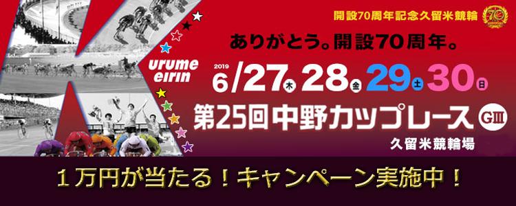 久留米G3投票キャンペーン