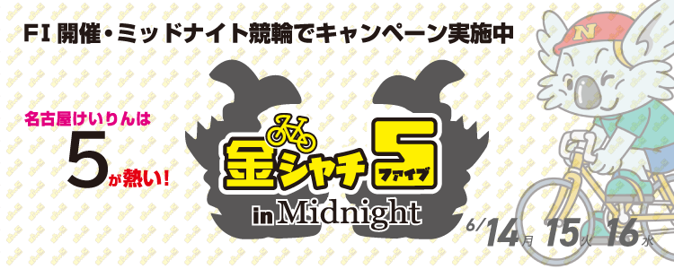 5,000円が当たる!名古屋競輪F2ミッドナイト 金シャチ5in Midnightキャンペーン