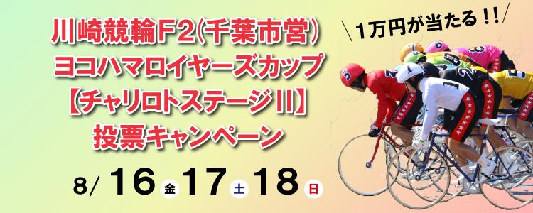 川崎F2投票キャンペーン