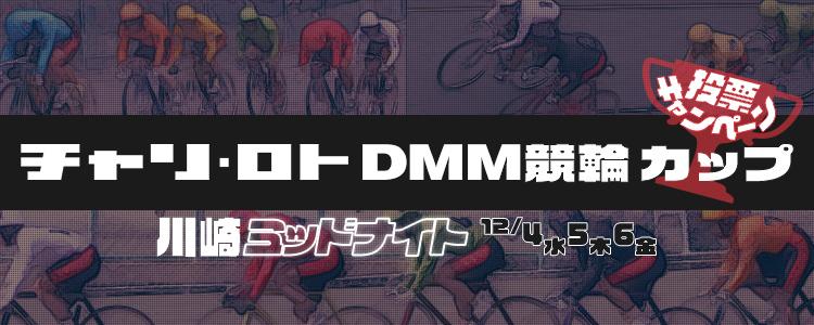 川崎F2ミッドナイト「チャリロト.DMM杯争奪戦」投票キャンペーン