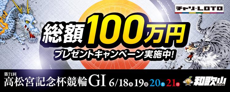 豪華賞品が当たる!和歌山競輪【G1】「高松宮記念杯競輪」投票キャンペーン!