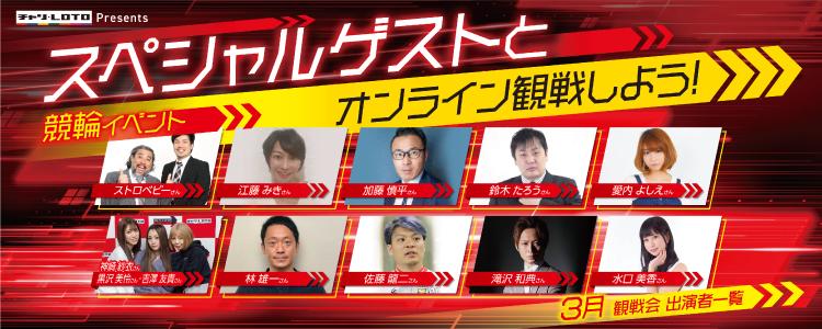 【動画でオンライン観戦!!】スペシャルゲストと競輪をオンライン観戦しよう!