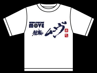 競輪ムーヴオリジナルTシャツ