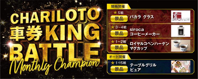 豪華景品がもらえる!7月「チャリロト車券KINGバトル!~月間チャンピオン決定戦~」