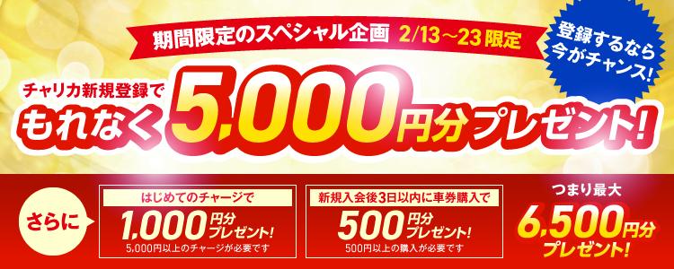 期間限定!【チャリカ新規入会キャンペーン】新規入会で最大6,500円分プレゼント!