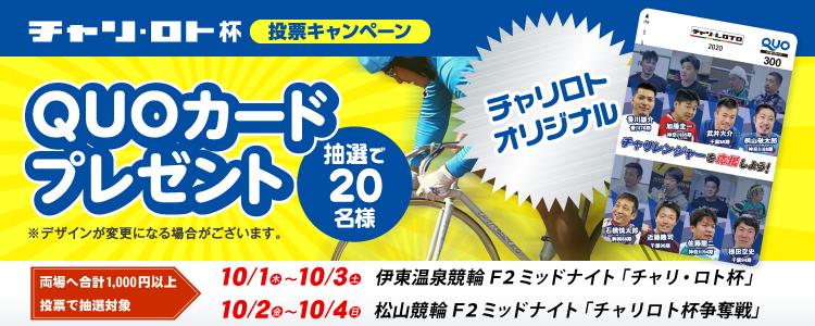 伊東・松山F2ミッドナイト「チャリロト杯」投票キャンペーン