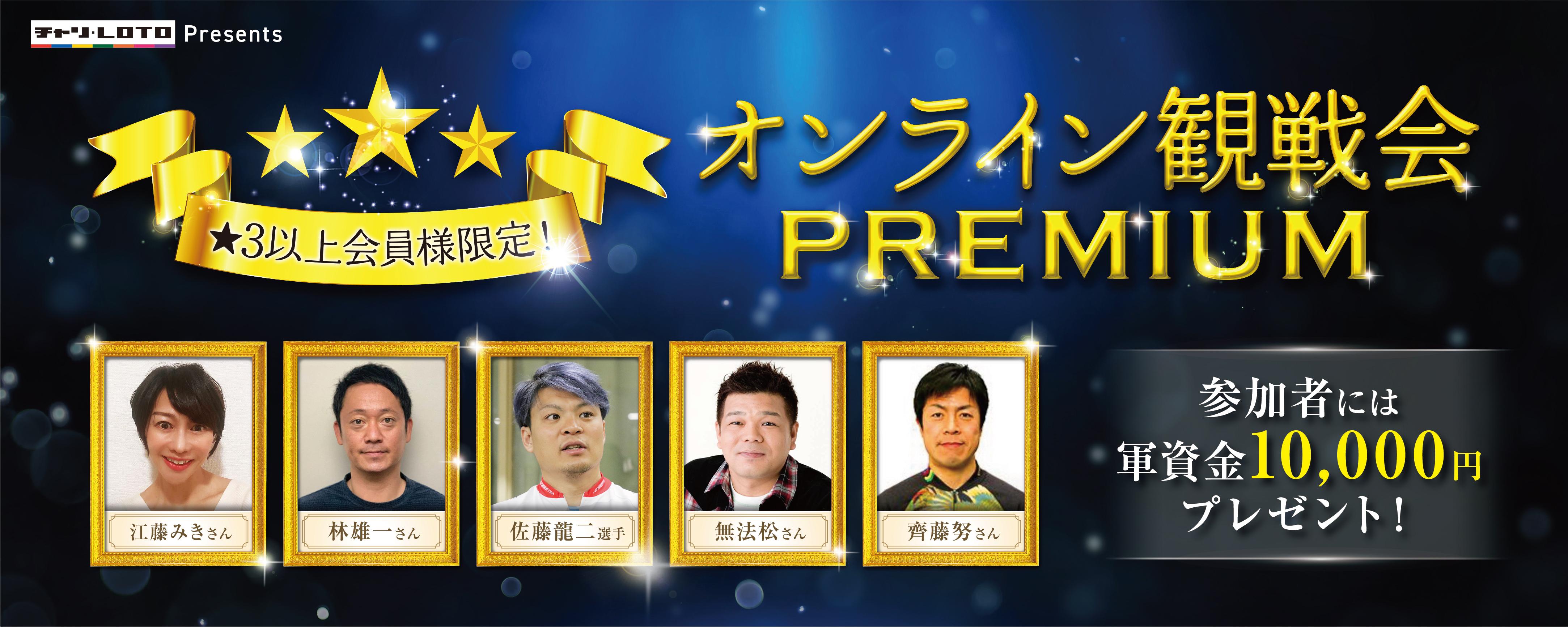 【☆3会員様以上限定】スペシャルゲストとオンライン観戦会PREMIUM※音声のみの参加可能