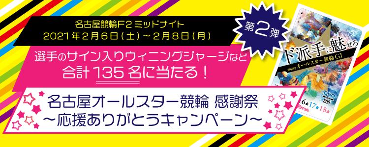 第2弾【名古屋競輪F2ミッドナイト】オールスター競輪 感謝祭~応援ありがとうキャンペーン~