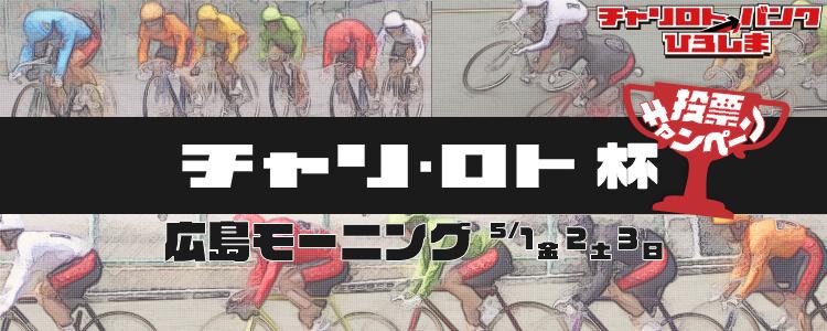 広島競輪F2モーニング「Mo.7GP チャリロト杯」投票キャンペーン