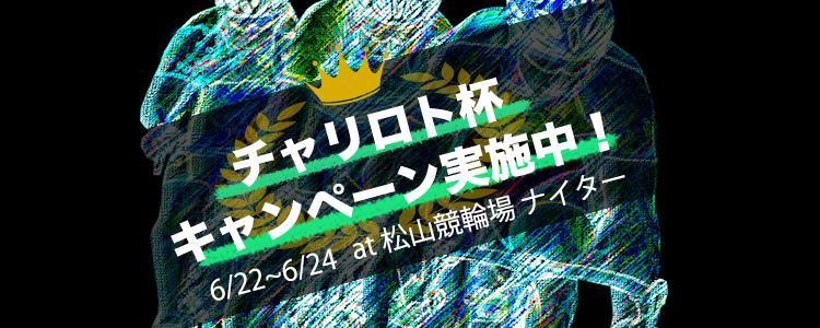 松山チャリロト杯投票キャンペーン
