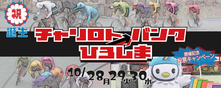 『チャリロトバンクひろしま』【開催記念】投票キャンペーン