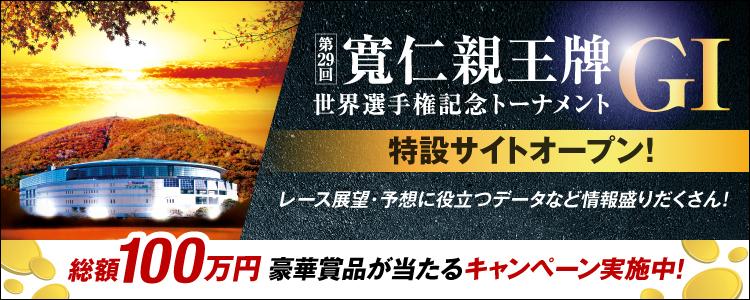 前橋競輪【G1】「第29回寛仁親王牌・世界選手権記念トーナメント」投票キャンペーン