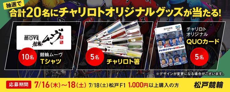 チャリロトオリジナルグッズが当たる!松戸競輪F1ナイター「第17回さわやかチャレンジC」投票キャンペーン