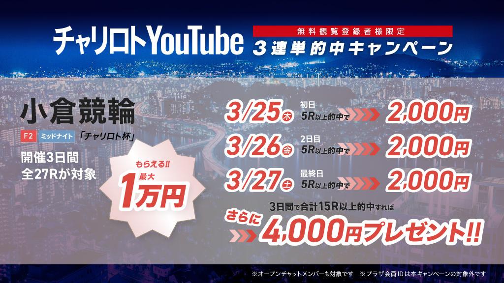 【YouTube無料観覧登録者限定】小倉競輪F2ミッドナイト3連単的中キャンペーン!