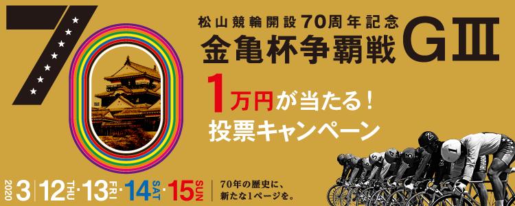 松山G3キャンペーン