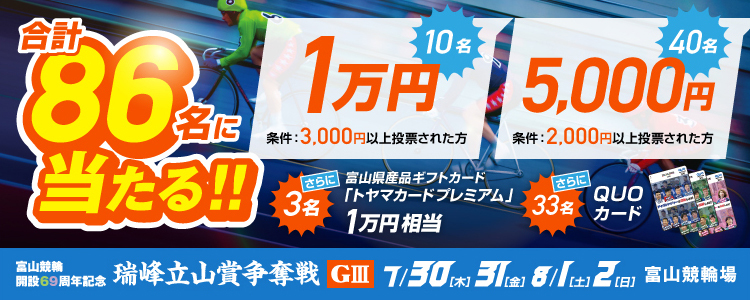 合計86名様に豪華賞品が当たる!富山競輪【G3】「瑞峰立山賞争奪戦」投票キャンペーン