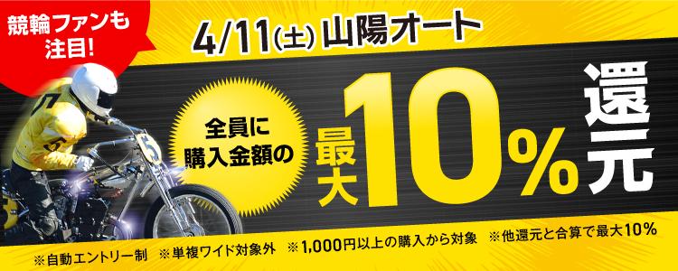 競輪ファンも注目!4月11日(土)限定で投票金額の10%還元!山陽オート投票キャンペーン!
