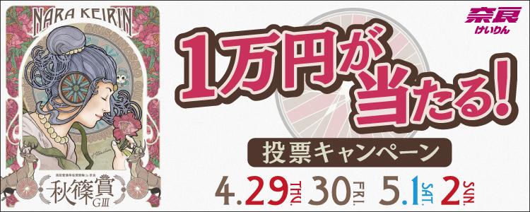 1万円が当たる!奈良競輪G3「施設整備等協賛競輪 秋篠賞」投票キャンペーン