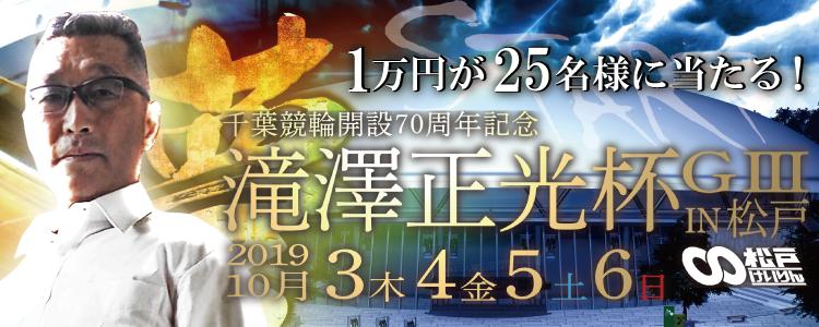 「滝澤正光杯in松戸」投票キャンペーン