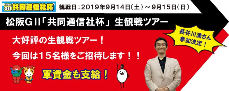 松阪G2観戦ツアーご招待