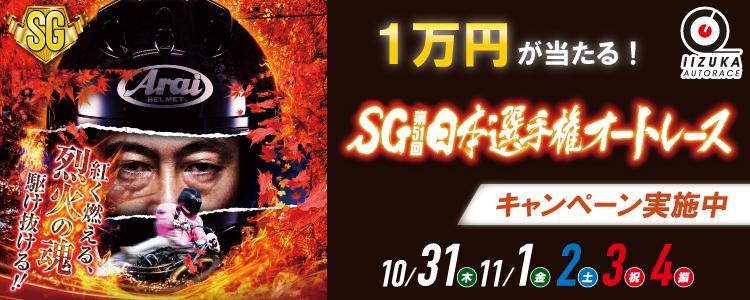 飯塚SG投票キャンペーン