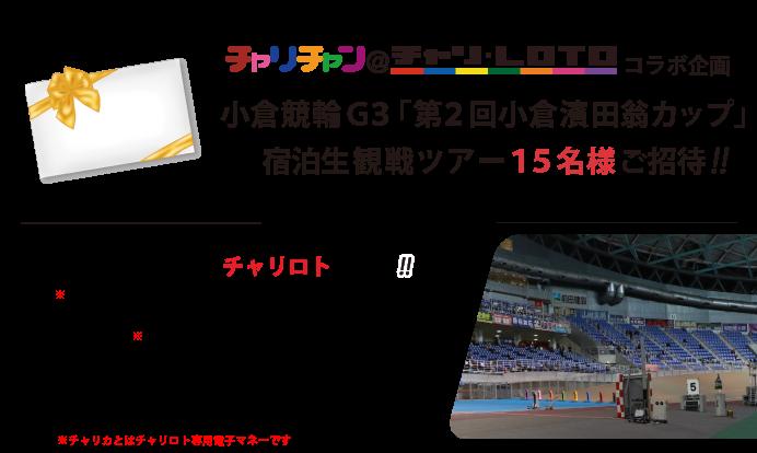 小倉競輪宿泊生観戦ツアー賞品