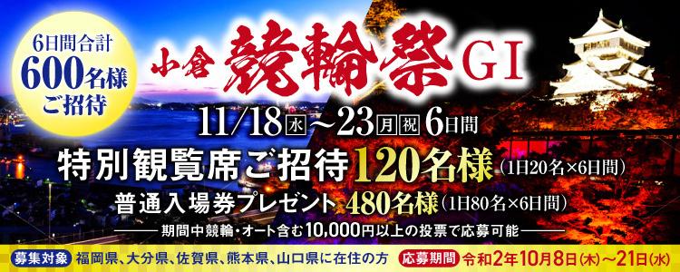 「第62回朝日新聞社杯競輪祭」特別観覧席ご招待
