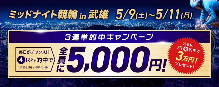 【武雄F2ミッドナイト】3連単4レース以上的中者全員に5,000円プレゼント!