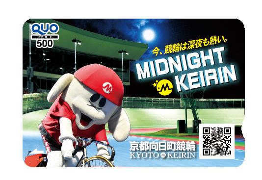 京都向日町ミッドナイト競輪オリジナルQUOカード
