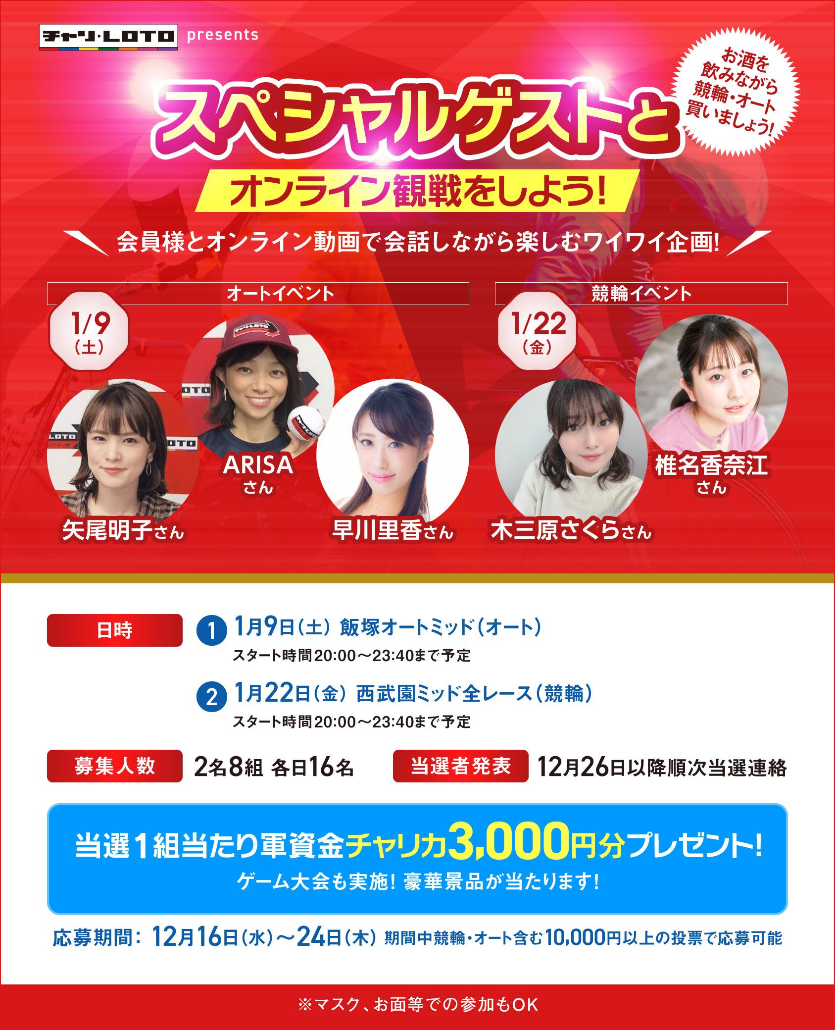 【動画でオンライン観戦!!】スペシャルゲストとオンライン観戦をしよう!