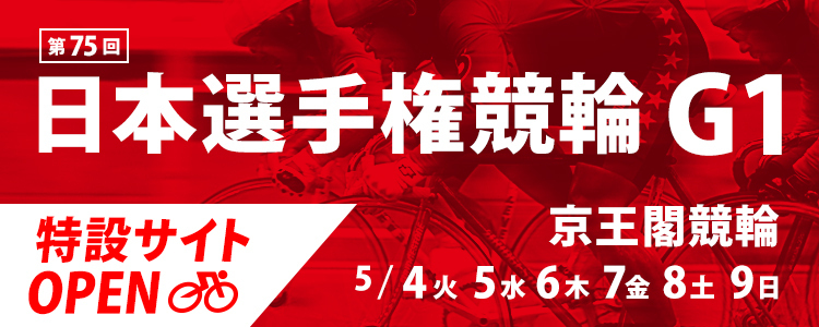 京王閣競輪【G1】「第75回 日本選手権競輪」特設サイト