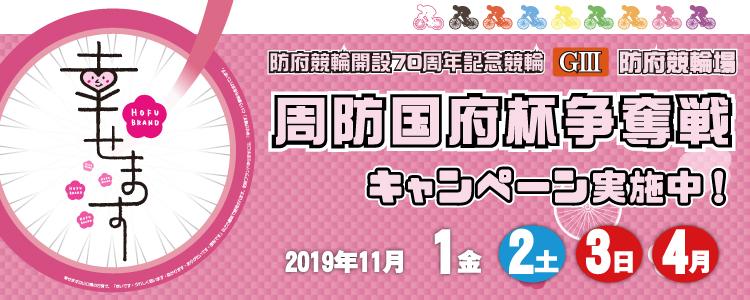 防府G3投票キャンペーン