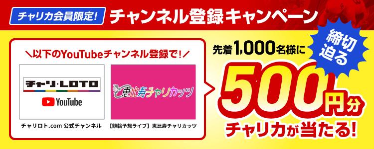 【チャリカ会員限定】YouTubeチャンネル登録でチャリカ500円分が当たる!チャンネル登録キャンペーン
