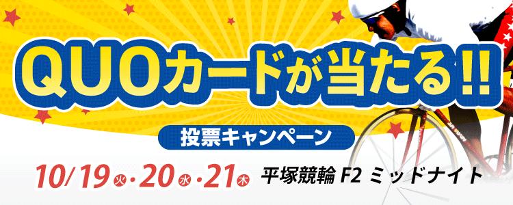 オリジナルQUOカードが当たる!平塚競輪F2ミッドナイト投票キャンペーン