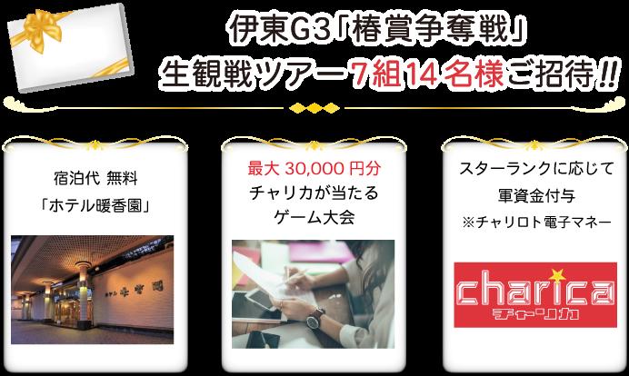 伊東温泉競輪観戦ツアー賞品