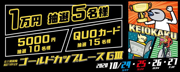 京王閣競輪【G3】「京王閣記念ゴールドカップレース」投票キャンペーン