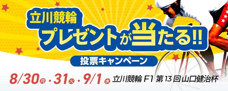 オリジナルプレゼントが当たる!立川競輪F1「報知ゴールドカップ・山口健治杯」投票キャンペーン