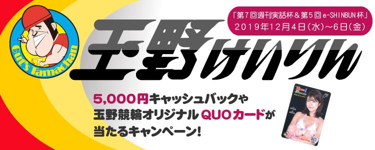 玉野F1ナイター「週刊実話&eーSHINBUN杯」投票キャンペーン