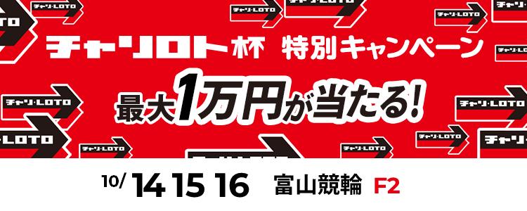 富山競輪F2「麻雀プロ競輪部×チャリ・ロト杯」投票キャンペーン