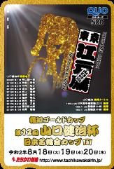 山口健治杯オリジナルQUOカード
