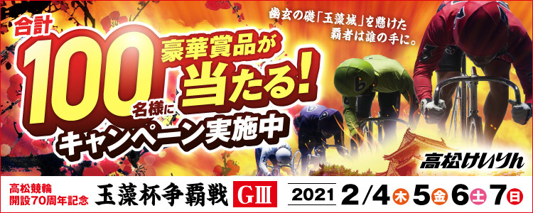 合計100名様に豪華景品が当たる!高松競輪【G3】「第70周年 玉藻杯争覇戦」投票キャンペーン