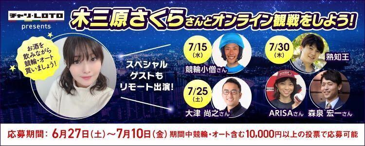 【動画でオンライン観戦!!】木三原さくらさんやスペシャルゲストとオンライン観戦をしよう!