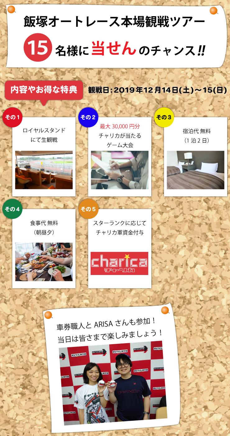 飯塚オート本場観戦ツアー賞品