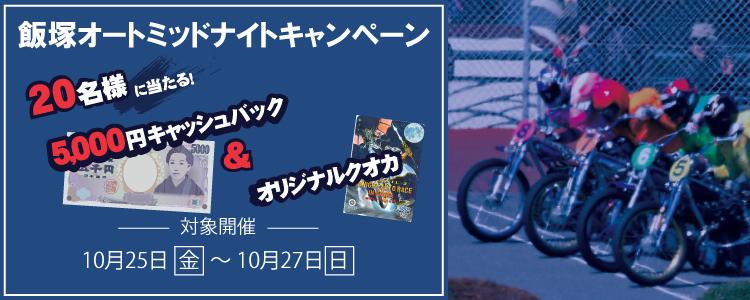「チャリロト杯ミッドナイトオートレース」投票キャンペーン
