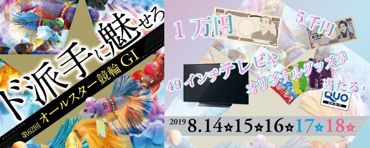 名古屋G1投票キャンペーン