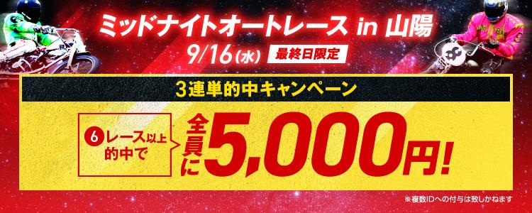 最終日限定!【3連単的中キャンペーン】山陽オートミッドナイト3連単7R以上的中で5,000円プレゼント!