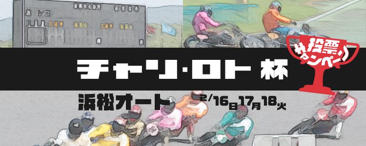 浜松チャリ杯投票キャンペーン