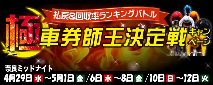 奈良 競輪 ライブ 中継