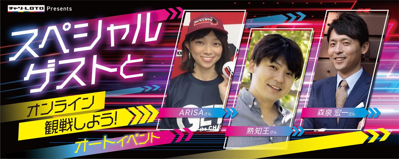 【動画でオンライン観戦!!】スペシャルゲストとオートレースをオンライン観戦しよう!